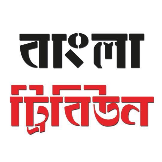 বাংলা ট্রিবিউন